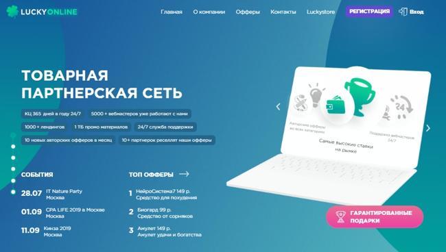 Партнерская сеть - LuckyOnline
