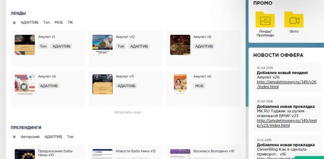 В LuckyOnline большой выбор рекламных материалов