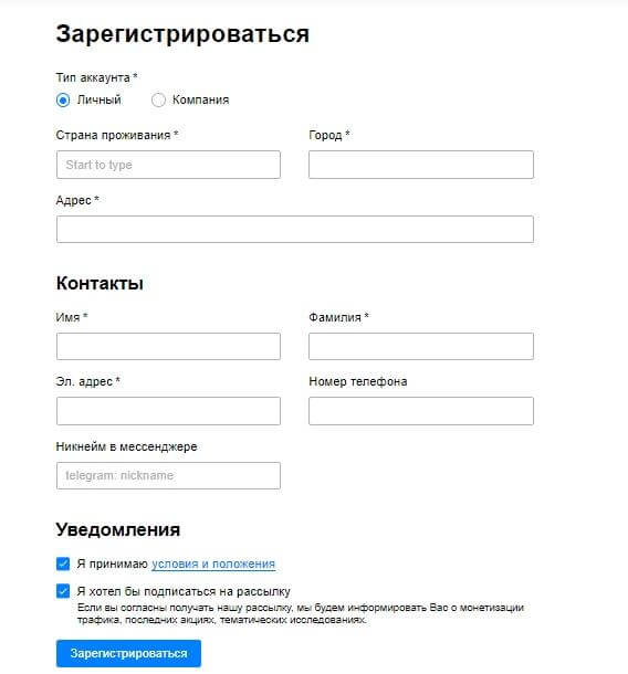 Поля необходимые к заполнению при регистрации