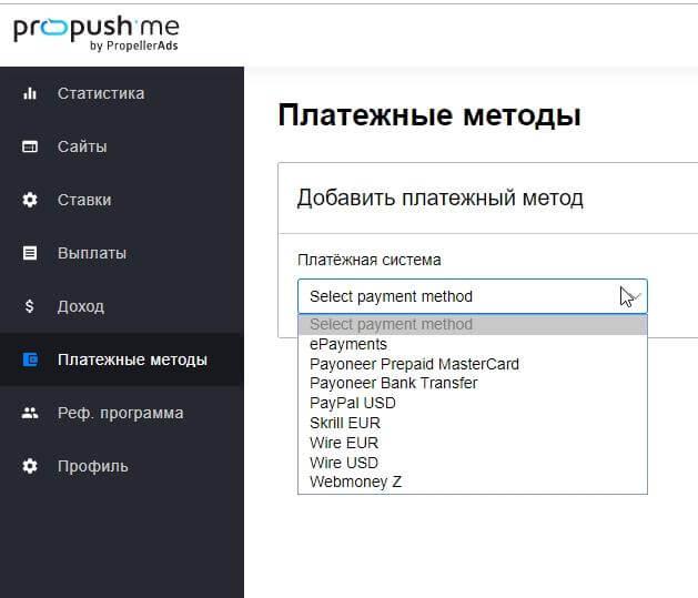 Платежные системы в propush.me