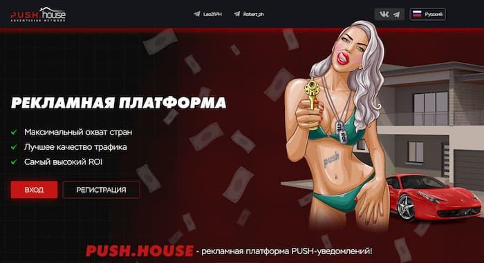 биржа пуш-рекламы Push.house