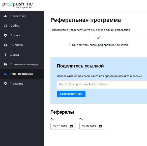 Реферальная программа в propush.me