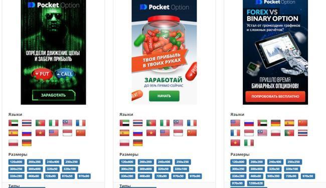 Рекламные материалы в партнерке Pocket Option