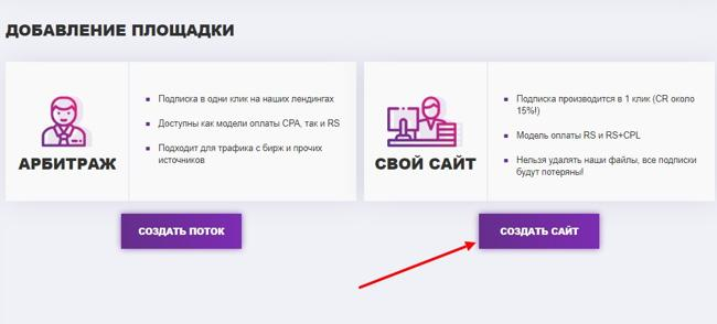 Добавление площадки вебмастером