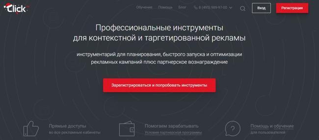 Главное окно Click.ru