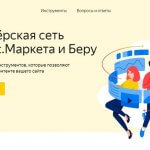 Обзор Партнёрской сети Маркета – партнерской программы Яндекс Маркет