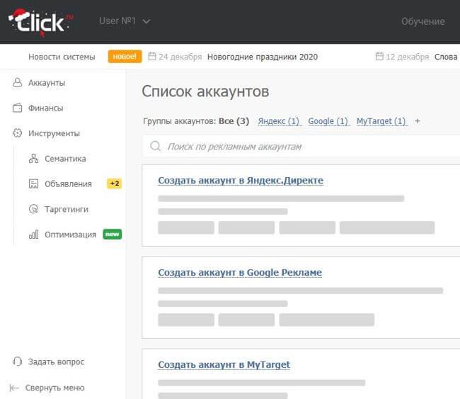 Рекламные кабинеты в Click.ru