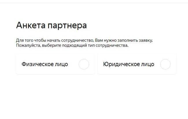 Начальная страницы анкеты для подключения к партнерской программе Яндекс Маркета