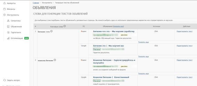 Генерирование объявлений в Click.ru