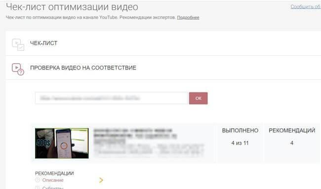 Проверка видео на оптимизацию в Click.ru