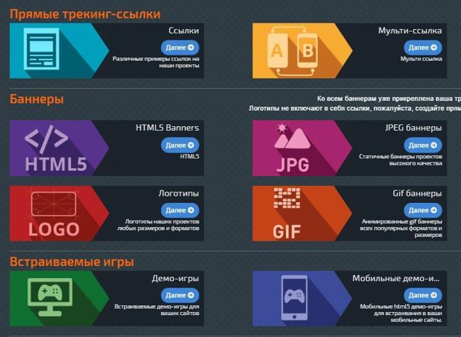 Инструменты для привлечения трафика в партнерку