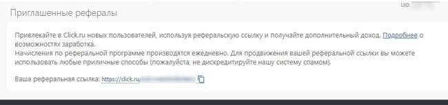 Реферальная программа в Click.ru