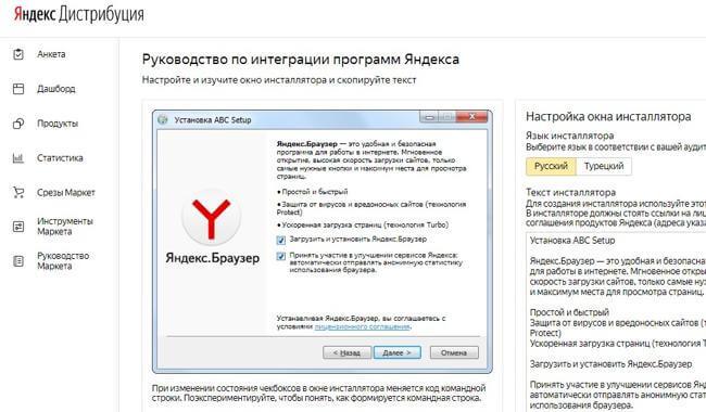 Руководство по интеграции программ Яндекс