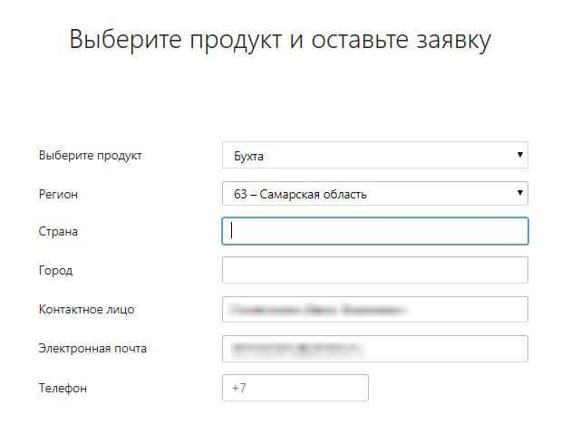 Отправка заявки в ПП Контур