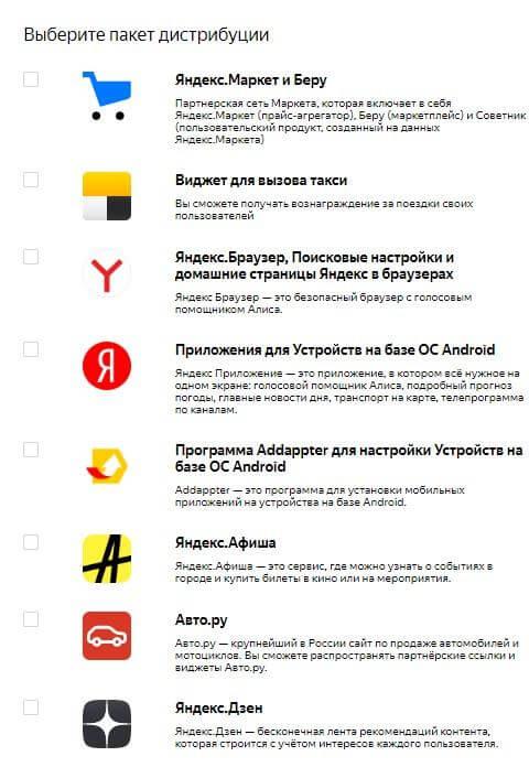 Партнерские программы Яндекс