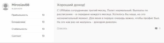 отзыв о uffiliates.ru