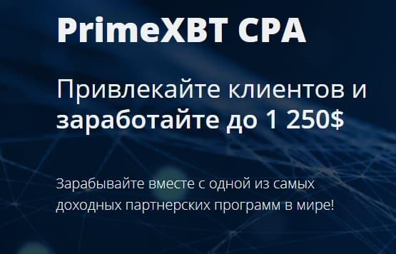 торговая платформа PrimeXBT