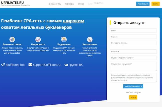 партнерка Uffiliates.ru