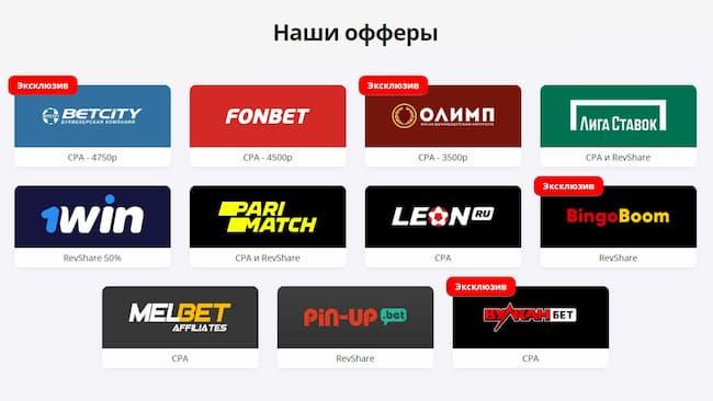 офферы uffiliates.ru