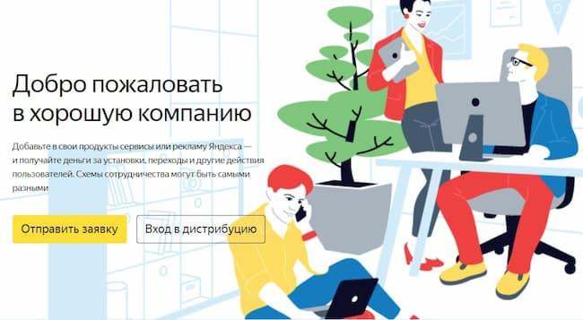 дистрибуция Яндекса