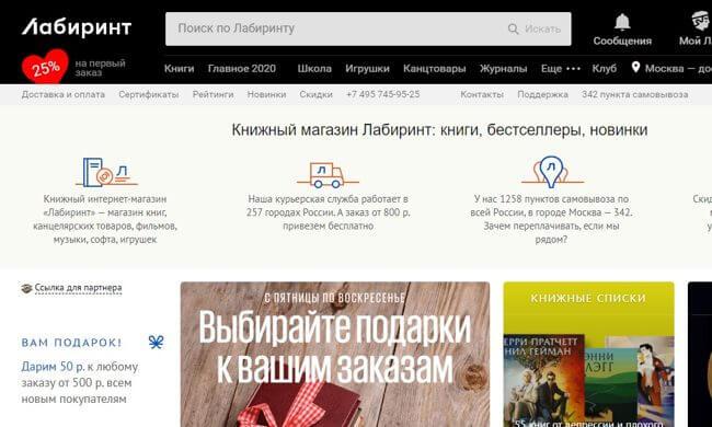Книжный интернет магазин - Лабиринт