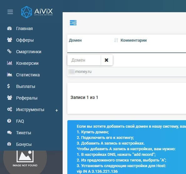 Парковка домена в Aivix