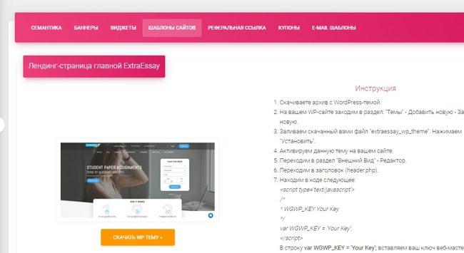 Шаблоны сайтов в Edu Money