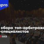 Ежегодная конференция SEMPRO по добыче и монетизации трафика