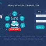 RocketProfit.com обзор международной партнёрской программы