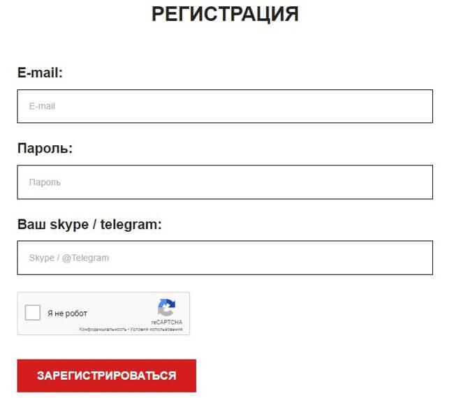 Регистрация в ADS.RED