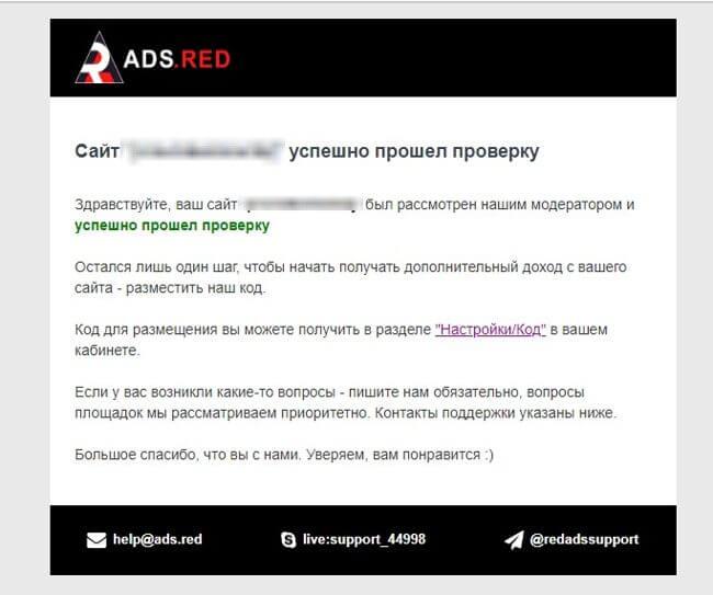 Емайл с сообщением о добавлении сайта в тизерную сеть