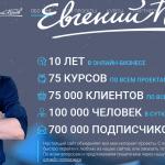 Партнерская программа Попова — партнерка для фотосайтов.