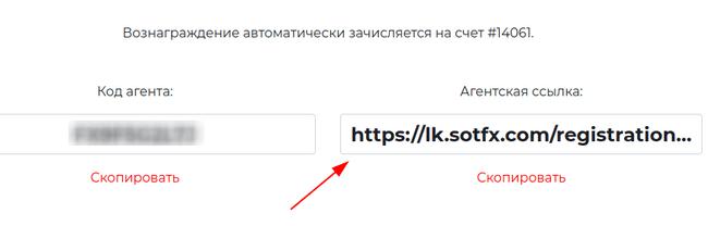 Реферальная ссылка в SOTFX