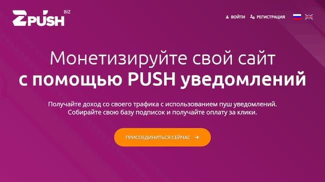 рекламная сеть Zpush.biz