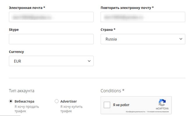 Заполнение остальных регистрационных данных в ExoClick