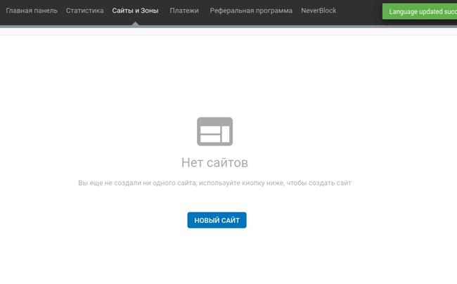 Переход в меню Сайты и Зоны