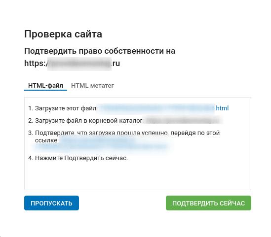 Подтверждение владением сайтом