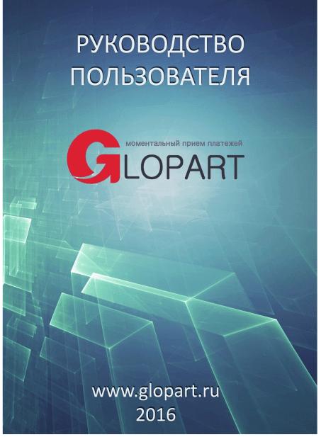 Обложка книги по работе с Glopart