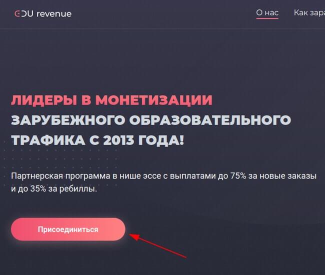 Переход к регистрации на сайте партнерки