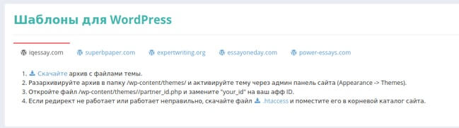 Шаблоны партнерки для сайтов WordPress