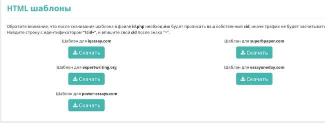 Шаблоны партнерки для сайтов HTML