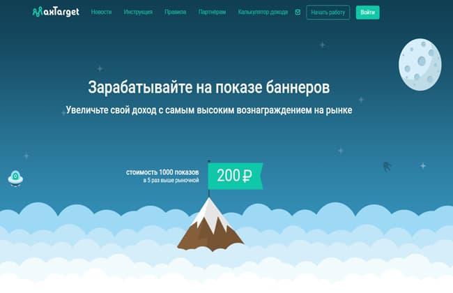 сеть контекстной рекламы MaxTarget.ru