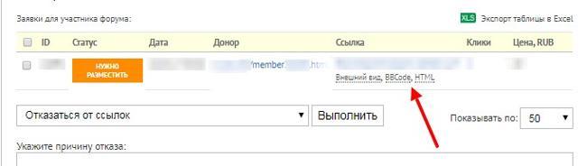 так выглядит заявка на размещение ссылки