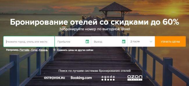Партнерская программа Hotellook